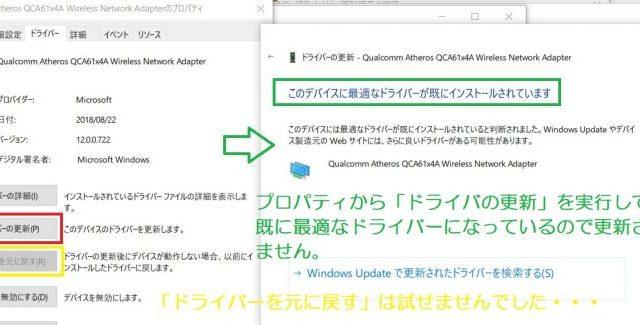 ネットワークアダプタのドライバが更新できない写真