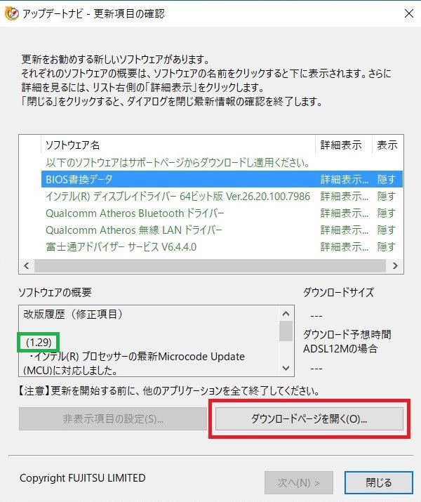 富士通のアップデートナビから、新しいBIOS情報画面を撮影した写真
