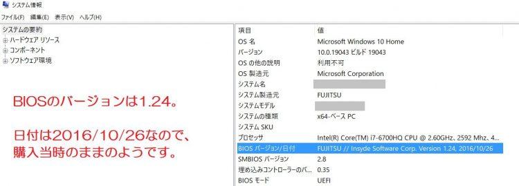 windows10のシステム情報画面を撮影した写真
