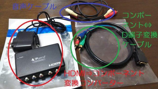 コンバーターとD端子、音声ケーブルを撮影した写真