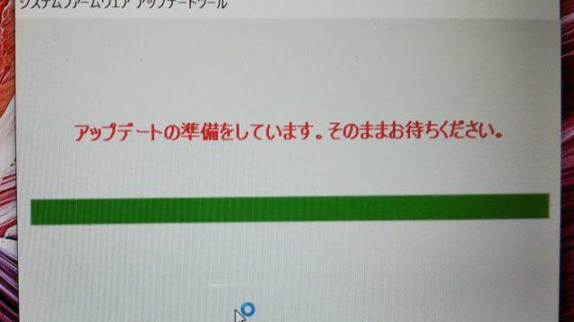 BIOSアップデートの準備画面を撮影した写真