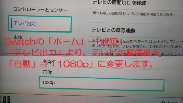 テレビの解像度を1080pに変更する画面を撮影した写真
