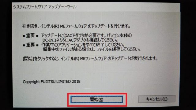 インテル(R) MEファームウェアのアップデート画面を撮影した写真