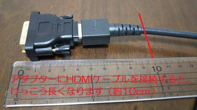 アダプターにHDMIケーブルを接続した写真