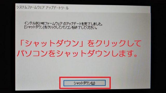 インテル(R) MEファームウェアのアップデート終了画面を撮影した写真