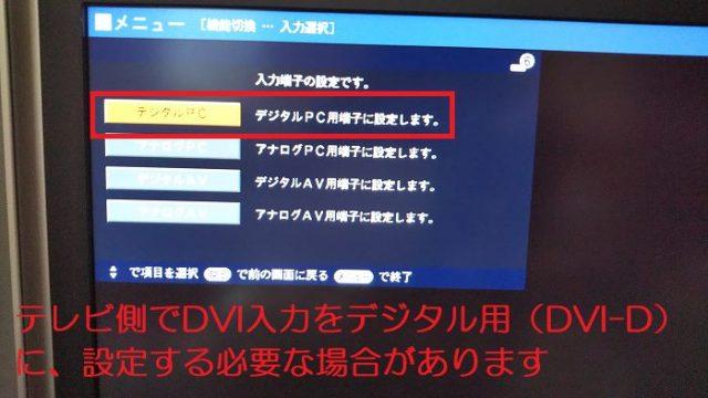 テレビの設定でDVI入力をデジタル用に変更する写真
