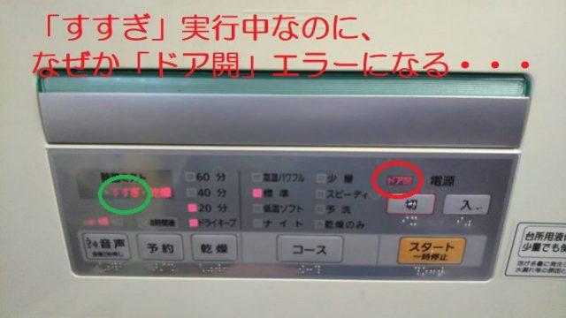 ドア開エラーが出ている、食洗器NP-BM1を撮影した写真