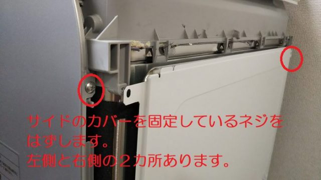 NP-BM1の裏側のサイドカバーを固定しているネジを撮影した写真