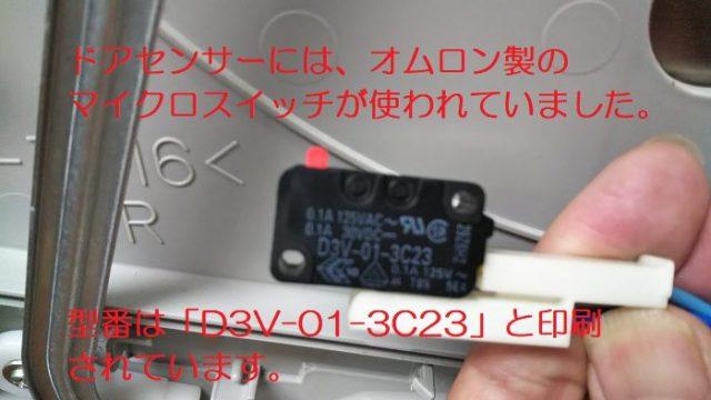 オムロン製のマイクロスイッチ「D3V-01-3C23」を撮影した写真