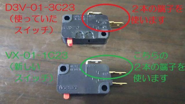 オムロン製のマイクロスイッチ「D3V-01-3C23」と「VX-01-1C23」を撮影した写真