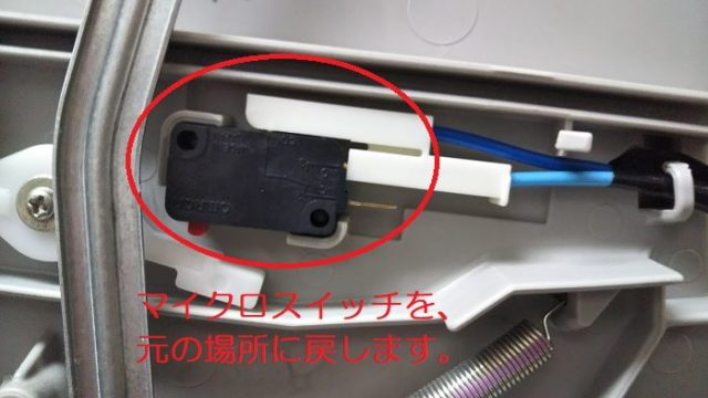 VX-01-1C23を食洗器に取り付けた写真