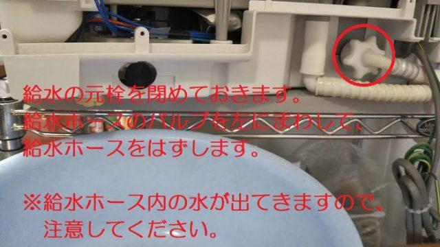 食洗器の給水ホースとバルブを撮影した写真