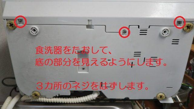 食洗器の底を撮影した写真