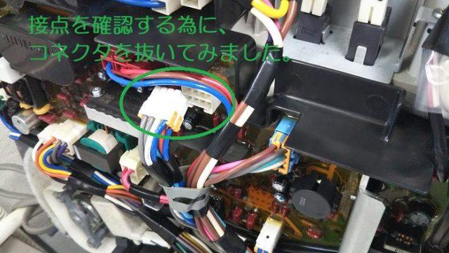 ドアセンサーからの配線がつながっているコネクタを撮影した写真