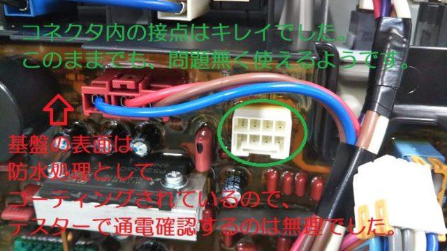ドアセンサーからの配線がつながっているコネクタの接点を撮影した写真